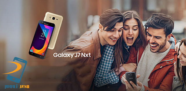 سامسونج تطلق الهاتف Samsung Galaxy J7 NXT بمعالج ثمانى النواه وبسعر 180 دولاراً أمريكياً