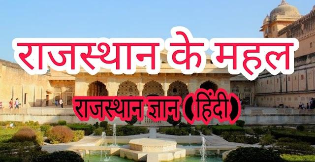 राजस्थान के प्रमुख महल - Rajasthan Palace in Hindi