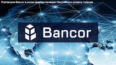 Платформа Bancor в конце декабря проведет бесплатную раздачу токенов