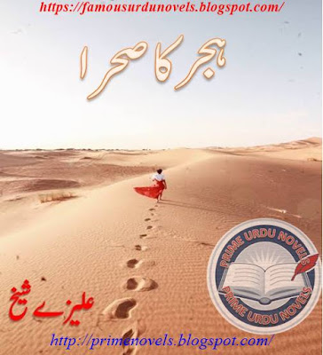 Hijar ka sehra novel online reading by Alizay Sheikh Complete