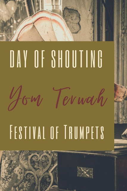 Yom Teruah Greeting Card | Festival of Trumpets | | Day Of Shouting | 10 Free Modern Greeting Cards