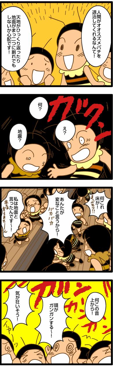 みつばち漫画みつばちさん:126. 晩秋の防衛戦(16)