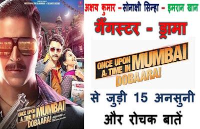 Once Upon a Time in Mumbai Dobaara trivia In Hindi