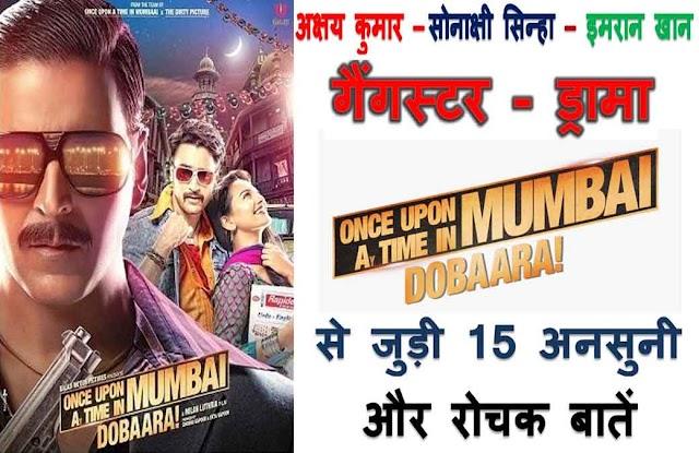 Once Upon a Time in Mumbai Dobaara Unknown Facts In Hindi: वंस अपॉन ए टाइम इन मुंबई दोबारा से जुड़ी 15 रोचक बातें