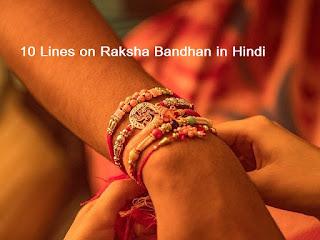 10 Lines on Raksha Bandhan in Hindi, Raksha Bandhan Essay in Hindi, Essay on Raksha Bandhan in Hindi