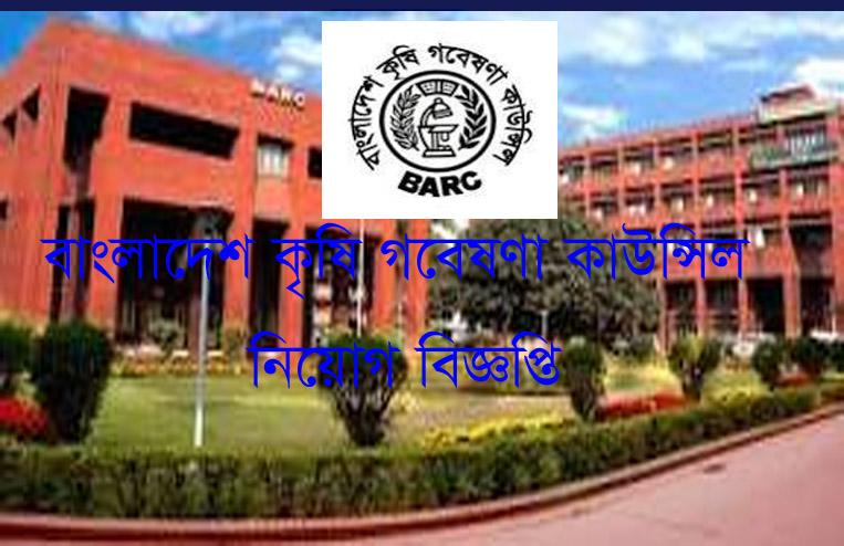 Bangladesh Agricultural Research Council Job Circular 2020