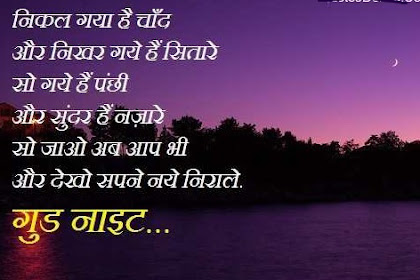 Bests Greetings Under Good Night Quotes In Hindi With Images For