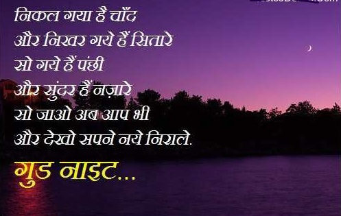 The Best Good Night Quotes In Hindi With Images For Facebook