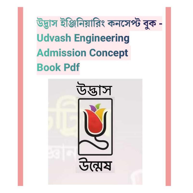 Udvash Engineering Admission Concept Book Pdf Download - HSC Science Book