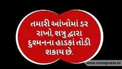 Whatsapp Status in Gujarati