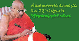 Aluthgama Nayaka Thero of Malwatta Chapter who departed at age of 103 years this month ... announced his death last month!