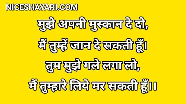 Two Line Shayari in Hindi - 2 Line Shayari in Hindi 2020