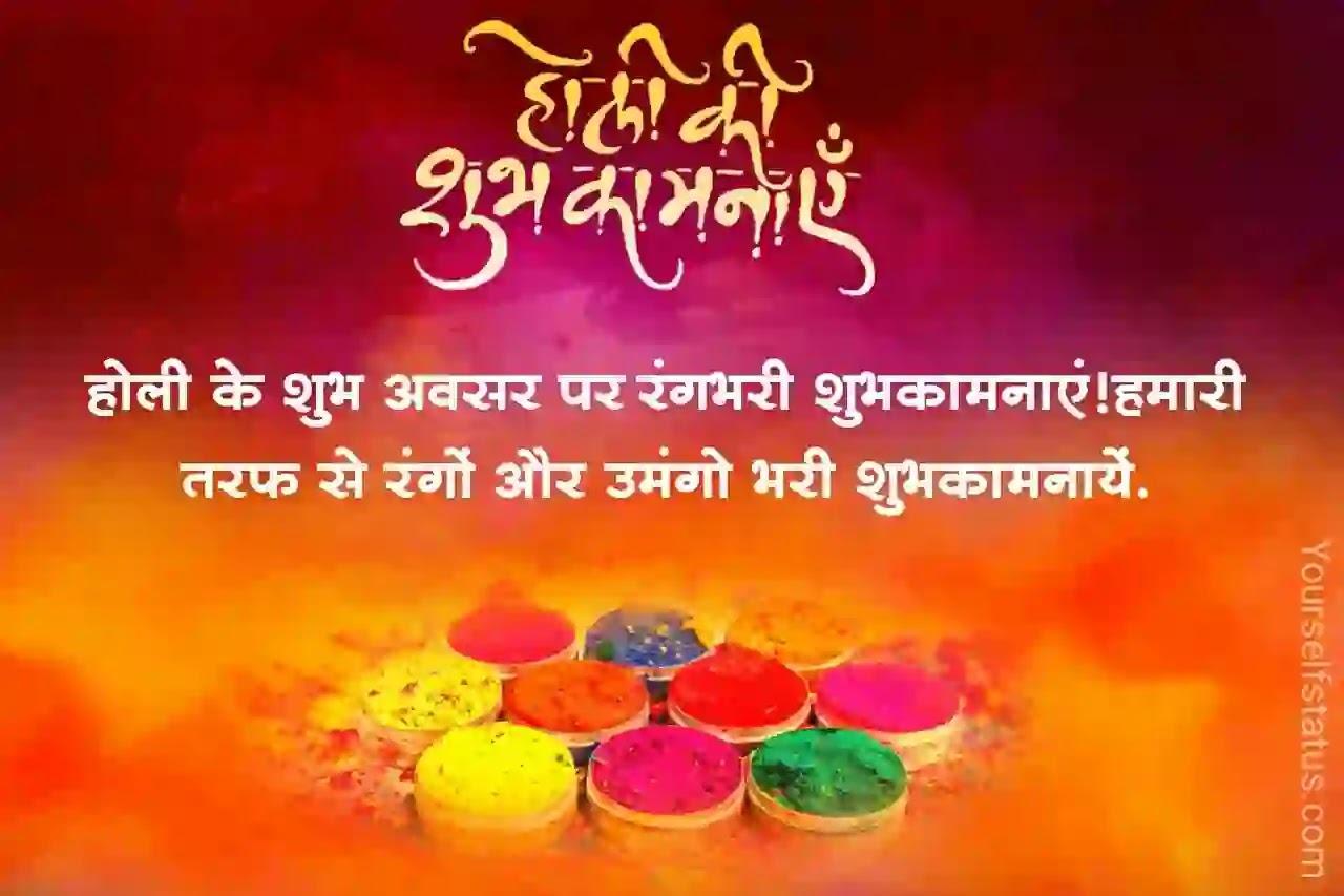 Holi-wishes-images-hindi