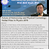 ANPA Monthly Talk Series: Prof. Dr. Binil Aryal