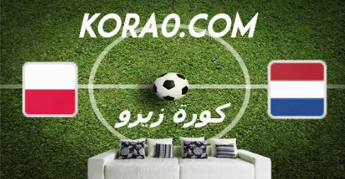 مشاهدة مباراة هولندا وبولندا بث مباشر اليوم 4-9-2020 دوري الأمم الأوروبية