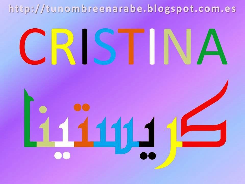 nombres en arabe cristina para tatuajes
