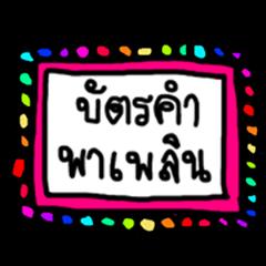 Thai Word Card for FUN