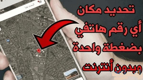 كيفية العثور وتتبع أي  شخص من خلال رقم الهاتف 2021 Mobile Tracker