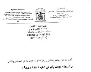 امتحان ماستر الاسرة والتوثيق 2019/2018
