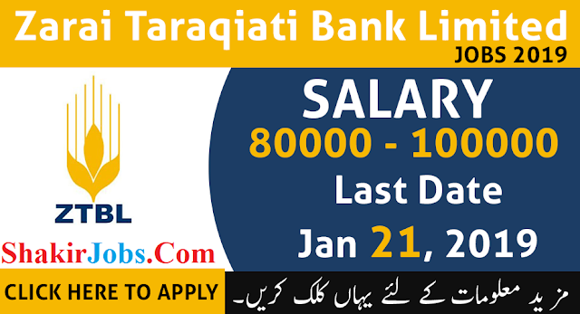 Zarai Taraqiati Bank Limited Jobs bank jobs,zarai taraqiati bank limited jobs,ztbl jobs,zarai taraqiqti bank limited jobs 2018,zarai taraqiati bank limited jobs apply online,jobs in pakistan,ztbl zarai taraqiati bank limited jobs apply online,zarai taraqiati bank limited,zarai taraqiati bank ltd jobs,zarai taraqiati bank jobs,zarai taraqiati bank jobs 217,zarai taraqiati bank jobs 218,zarai taraqiati bank jobs 2019