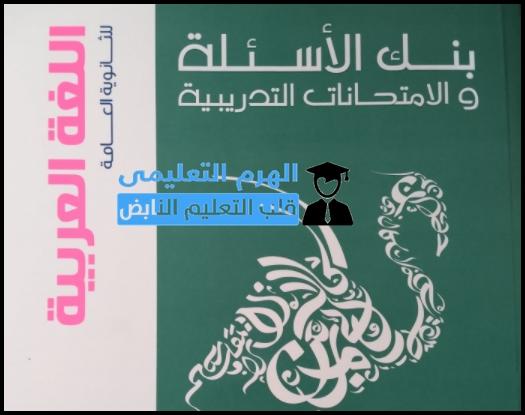 كتاب الامتحان المراجعة النهائية اللغة العربية للصف الثالث الثانوى 2021