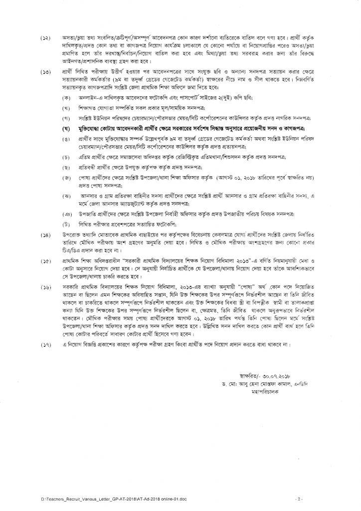 Primary Assistant Teacher Exam Result 2019| dpe teletalk com