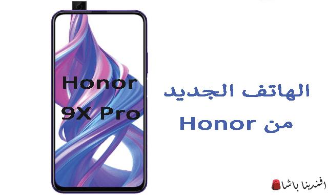 مميزات وعيوب هاتف honor 9x pro, سعر honor 9x pro في مصر, هاتف honor 9x pro الجديد