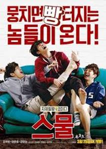 film korea romantis terbaru