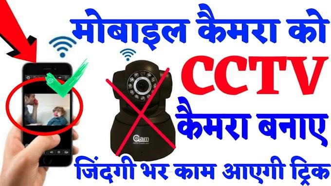 Mobile Ko CCTV Camera Bnaye