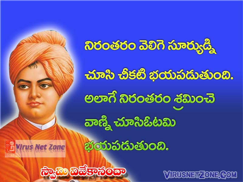Swamy Vivekananda Top Telugu Quotes For Success In Life Quotes