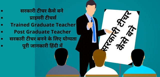 Sarkari Teacher Kaise Bane
