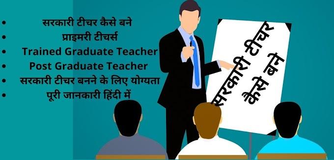 सरकारी टीचर कैसे बने - पूरी जानकारी हिंदी में