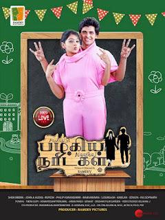 pazhagiya naatkal movie, pazhagiya naatkal tamil movie, filmy2day