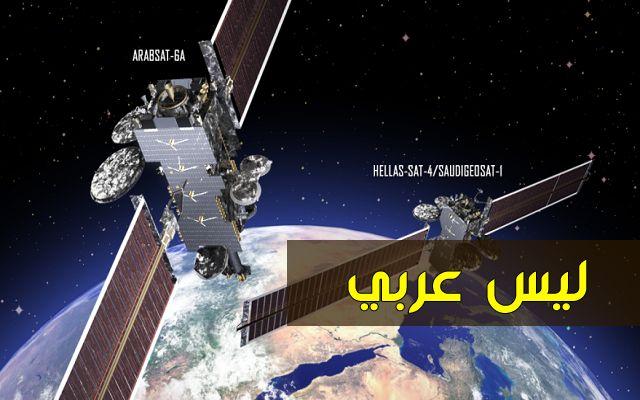 هل تعلم أن القمر الصناعي عربسات ليس عربياً وإليك بعض المعلومات السرية حول الأقمار الصناعية الذي ستعرفها لأول مرة
