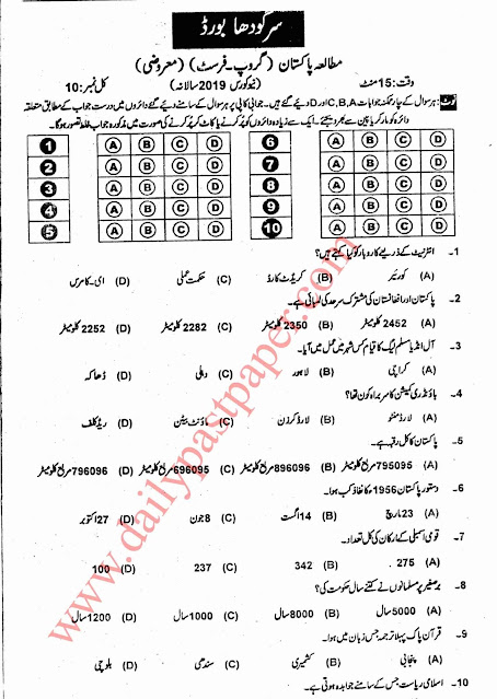 Past Paper Pak Study 2nd Year 2019 Objective Sargodha Board