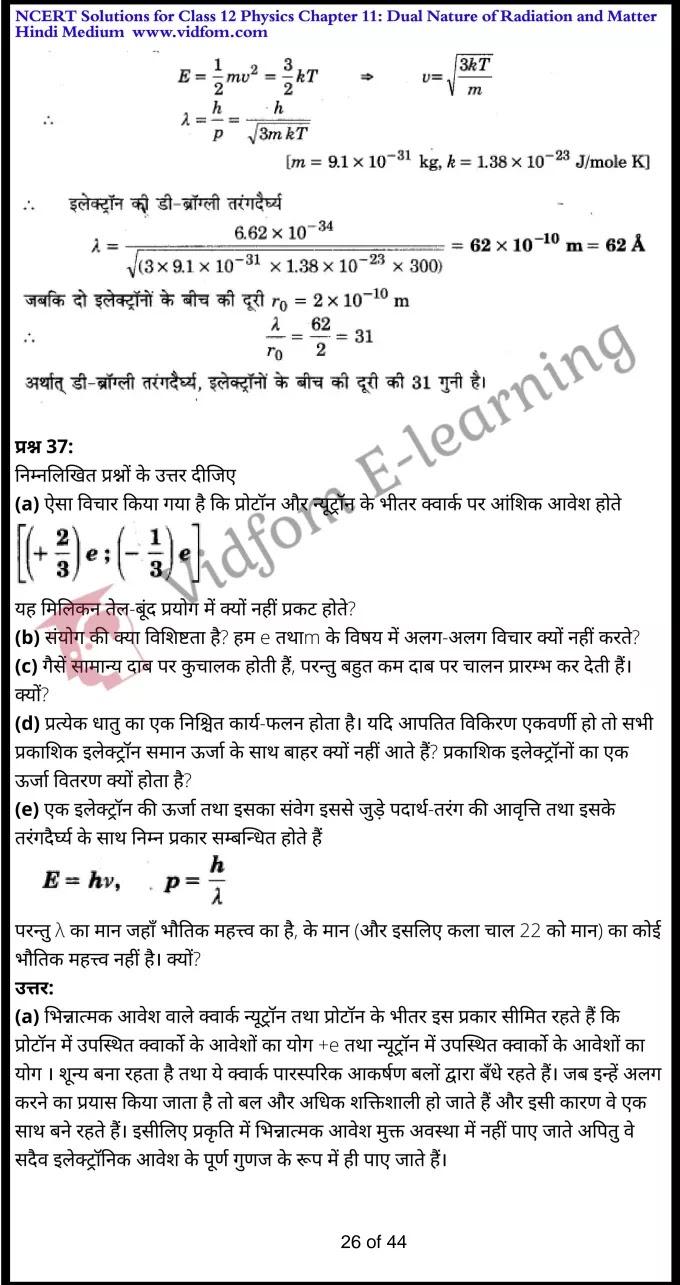 class 12 physics chapter 11 light hindi medium 26