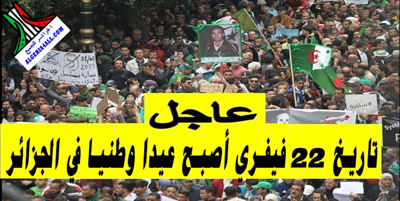 صور الحراك الشعبي في الجزائر 22 فيفري