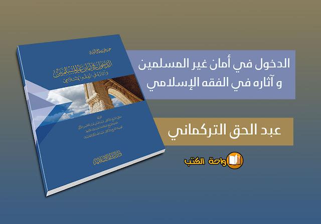 كتاب الدخول في أمان غير المسلمين وآثاره في الفقه الإسلامي -عبد الحق التركماني