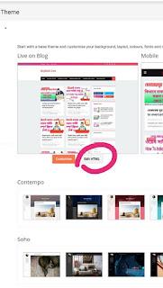 নিজেই বানান ওয়েব সাইট how to add blogger template