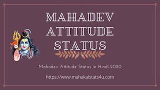Mahadev Attitude Status in Hindi 2020