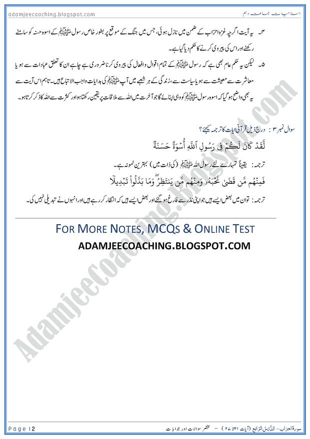 Surah Al Ahzab Ayat 21 : surah, ahzab, Notes, Class, Surah, Al-Ahzab, (Ayat, Short, Question, Answers, Islamiat