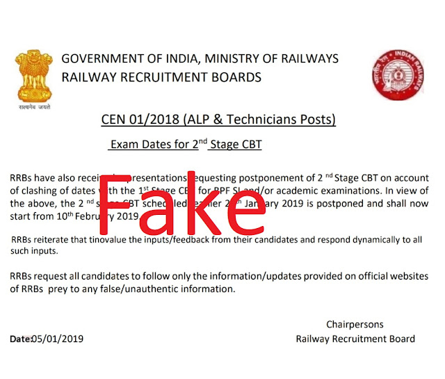 Fake News of Railway ALP Stage-II 2018