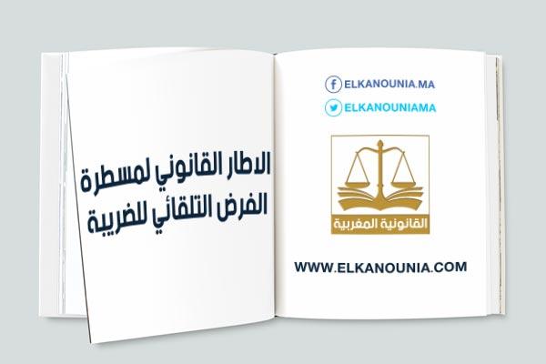 مقال بعنوان: الاطار القانوني لمسطرة الفرض التلقائي للضريبة في التشريع المغربي