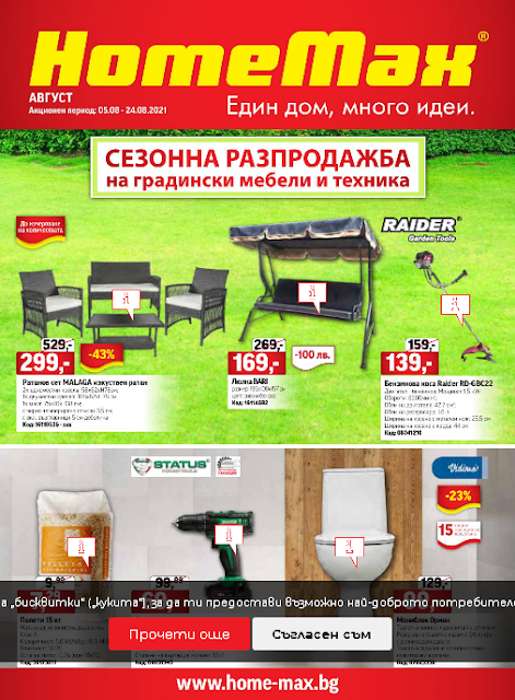HomeMax Каталог - Брошура 5-24.08  2021 → Сезонна РАЗПРОДАЖБА на Градински Мебели и Техника