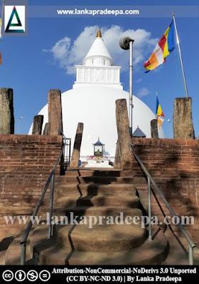 Kataragama Kiri Vehera