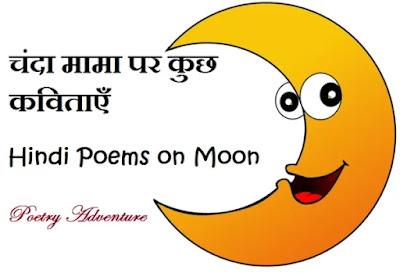 Poem on Moon in Hindi, Chanda Mama Poem, चंदा मामा पर कविताएँ, Chand par Kavita, Poetry on Moon in Hindi, Chanda Mama