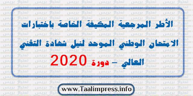 الأطر المرجعية المكيفة الخاصة بالامتحان الوطني الموحد لنيل شهادة التقني العالي BTS - دورة 2020