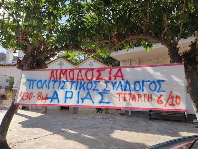 Ναύπλιο: Εθελοντική αιμοδοσία από τον Πολιτιστικό Σύλλογο της Άριας