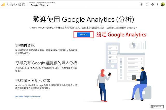 【網站 SEO】如何設定新版 Google Analytics 4 property?(網站、部落格都適用) - Google Analytics 提供了「網站經營」所需的精準數據