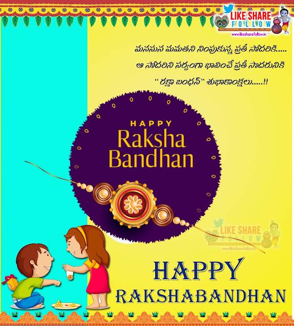 happy raksha bandhan 2020 greetings wishes images in telugu language